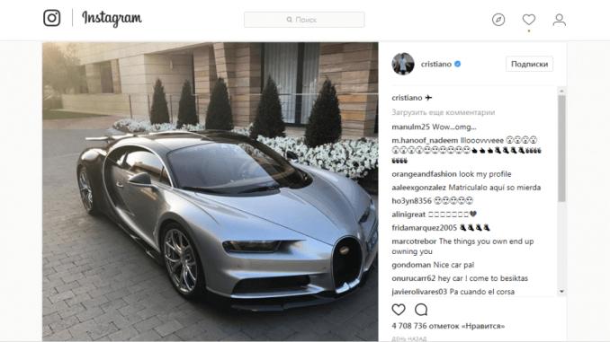 Роналду купил самый дорогой автомобиль в мире